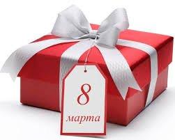 Что подарить на 8 Марта - идеи подарков