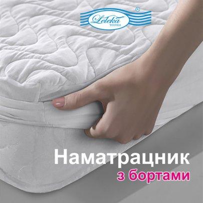 Наматрасник Leleka-Textile. Хмаринка с бортом