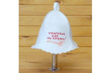 Шапка для сауны белого цвета Красивая, как ни крути