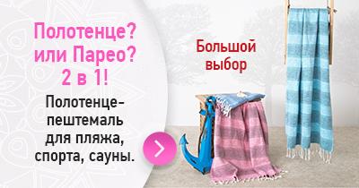 Полотенца-пештемаль