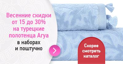 Весенние скидки на полотенца Arya