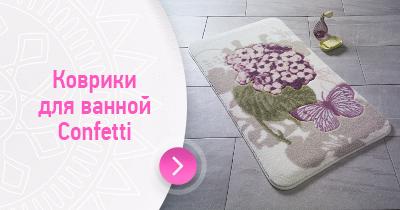 Турецкие мягкие коврики для ванной комнаты