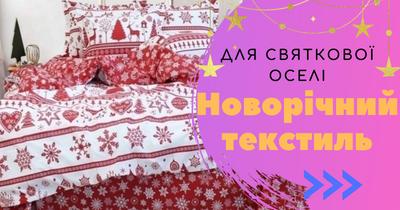 Новорічний текстиль