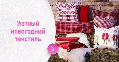 Новогодний текстиль для веселых и уютных праздников