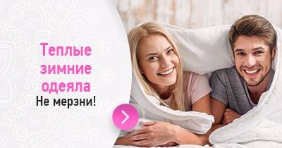 Теплые зимние одеяла
