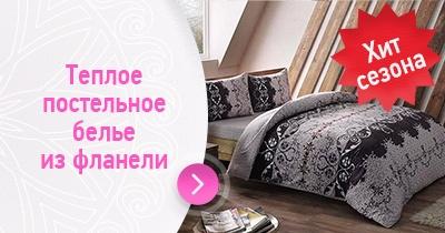 Фланелевое постельное  белье смотреть каталог