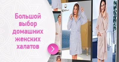 Женские зимние халаты - большой выбор, перейти в каталог