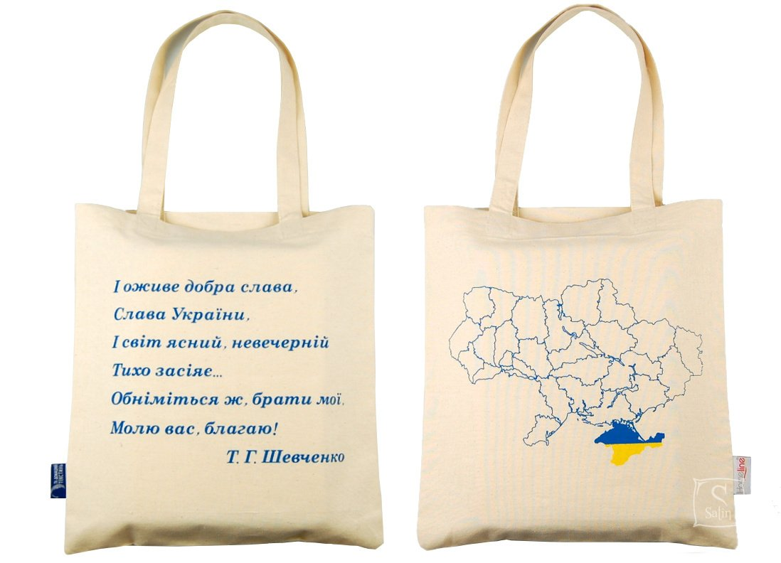 e2de152980bd Купить Эко-сумка Home Line. Украина — лучшая цена в Интернет ...