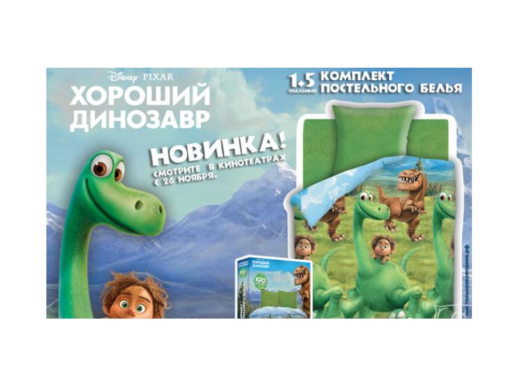 Детское постельное белье Непоседа Хороший Динозавр. Динозавр