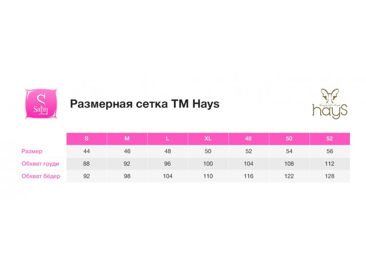 Размерная сетка ТМ Hays